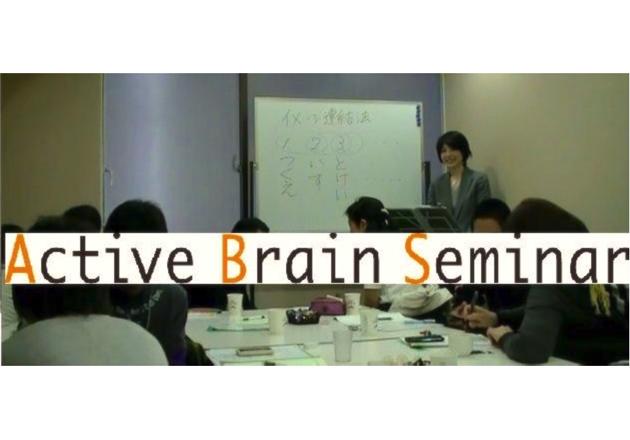 【東久留米市・講座】記憶力に自信のない方必見!記憶力を飛躍的に上げるセミナー