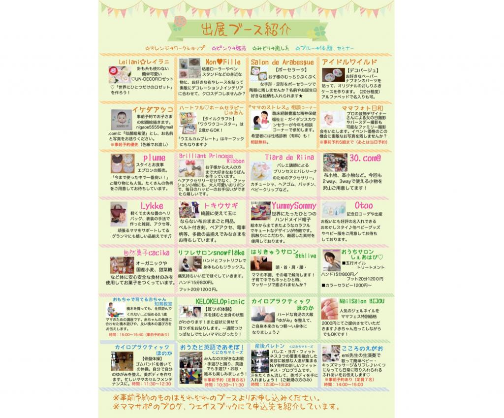 """【国立駅・イベント】ママの""""ごほうび祭り""""にオリジナルおリボンで出店します♪"""