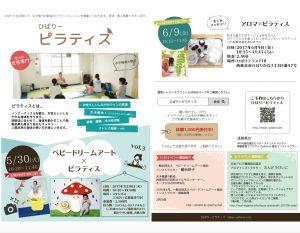 【三鷹・教室】ベビーからはじめるリトミック講座で音楽との出会いを!
