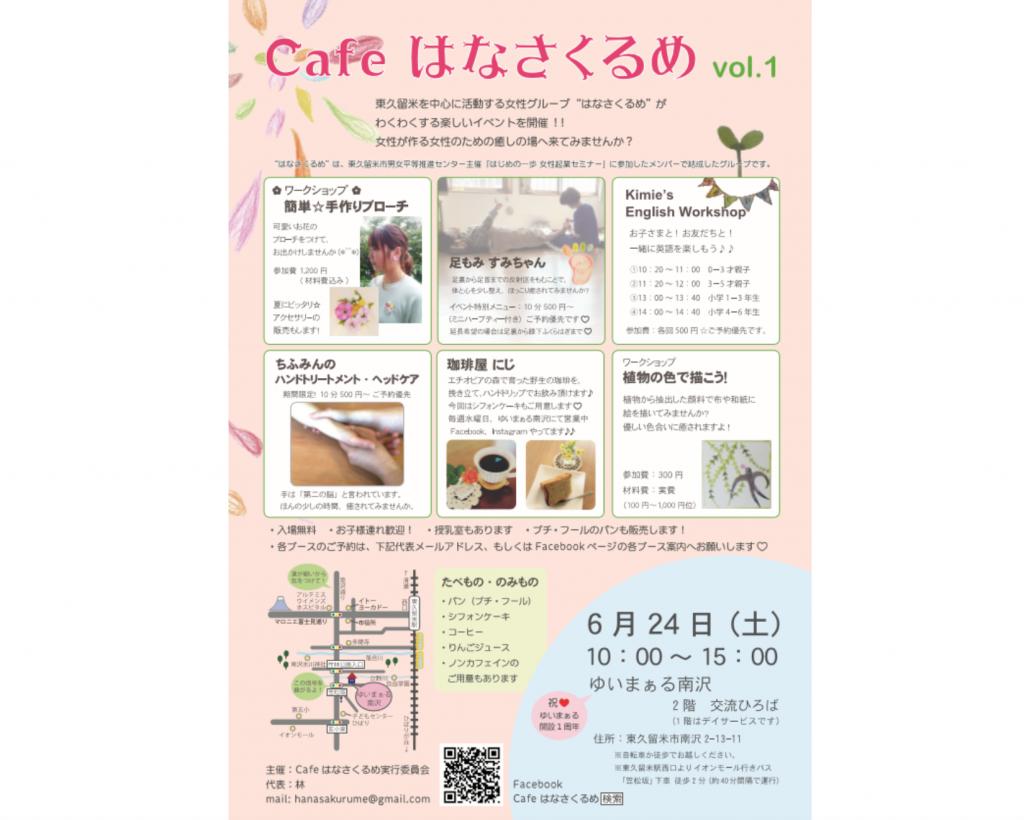 【東久留米市南沢・イベント】美味しく♪楽しく♪癒しの時間を提供するイベント「Cafeはなさくるめ」♪