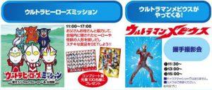 【小平市・イベント】ウルトラマンメビウスと握手会&ヒーローズミッション⁉︎