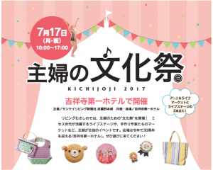 【武蔵野市吉祥寺・イベント】plume・吉祥寺の『主婦の文化祭』に出店