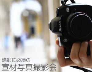 【練馬区関町・撮影会】撮影会だからお得!起業に必須の宣材写真撮影会