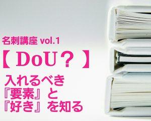 【武蔵野市武蔵野プレイス・講座】名刺講座『入れるべき要素』『好き』を知る
