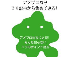 【武蔵野市武蔵境・講座】アメブロ30記事で集客するのに必須な3つのポイントレッスン