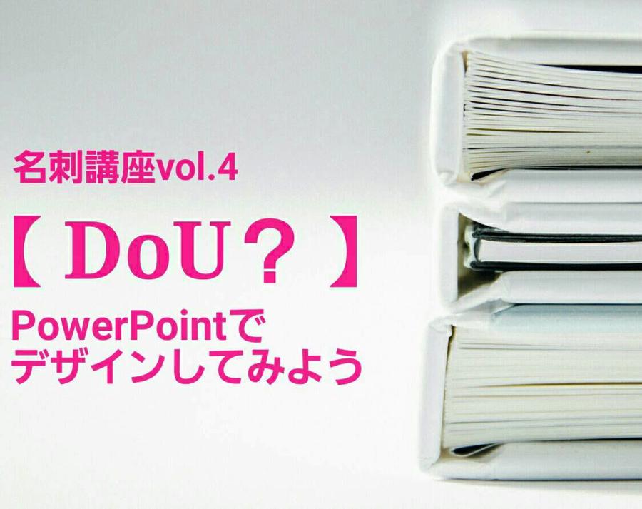 【武蔵野市/武蔵野プレイス・講座】売上アップ名刺講座☆ PowerPointでデザインしてみよう