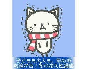 【西東京市ひばりヶ丘・講座】冬の冷え性対策講座!子どもも大人も、早めの対策が吉