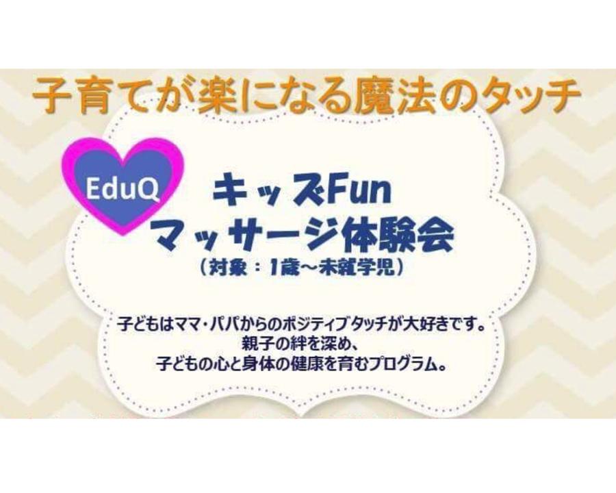 【西東京市田無・講座】子育てが楽になる魔法のタッチ『キッズFunマッサージ体験会』