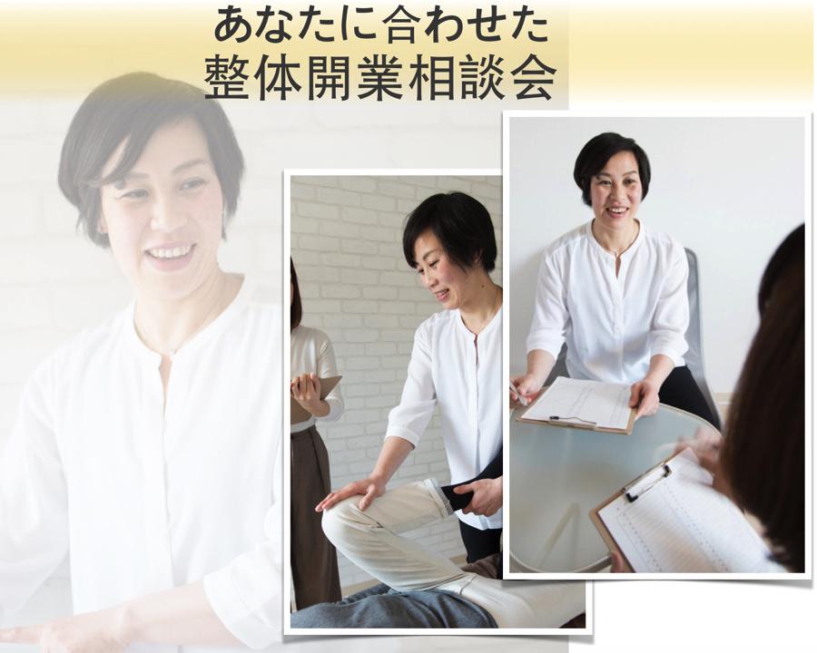 【西東京市その他・講座】女性限定!整体で起業したい方向け独立開業相談会