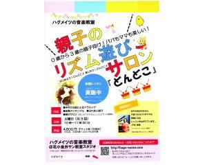 【西東京市泉町・講座】ハーバリウム1Dayレッスン