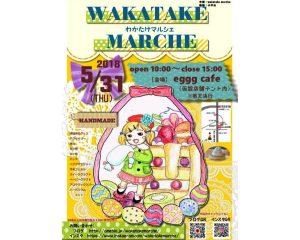 【小平市鈴木町・イベント】ハンドメイドイベントwakatakeマルシェ