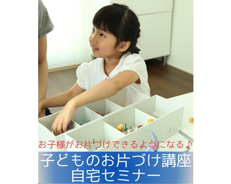 【西東京市向台町・講座】子どものお片づけ講座 実際の部屋と仕組みが見れる!聞ける!自宅セミナー