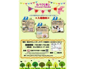 【練馬区関町/東伏見・講座】キットパスでふろしき絵付け講座