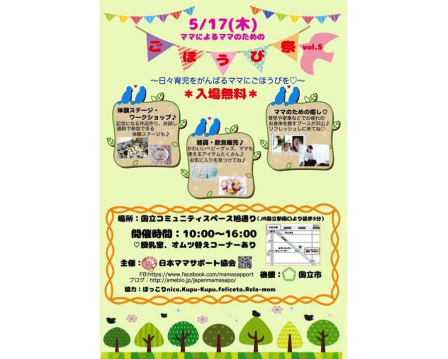 【国立市・イベント】入場無料! 日々育児や家事で頑張るママのためのママフェス!