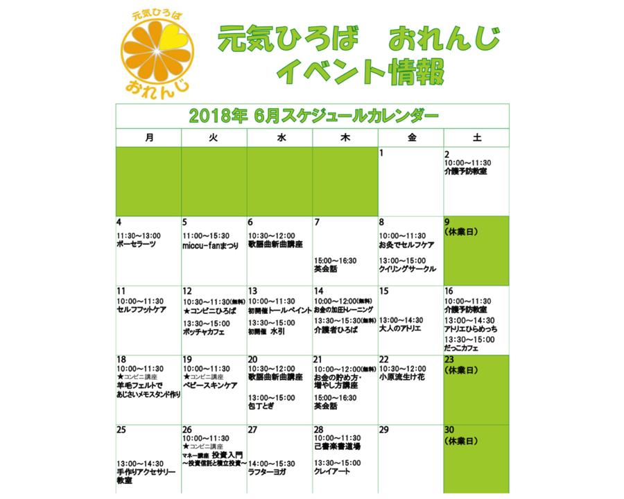【西東京市芝久保町・講座】手帳とスマホアプリを活用・時間管理術セミナー