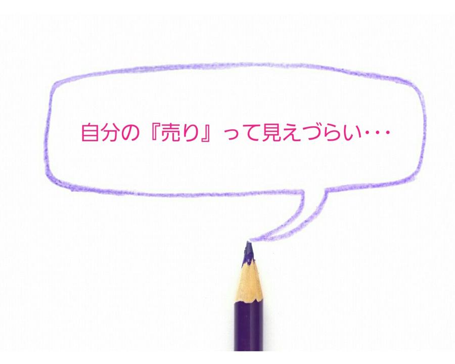【武蔵野市境・講座】キャッチコピーで見る、自分の『売り』