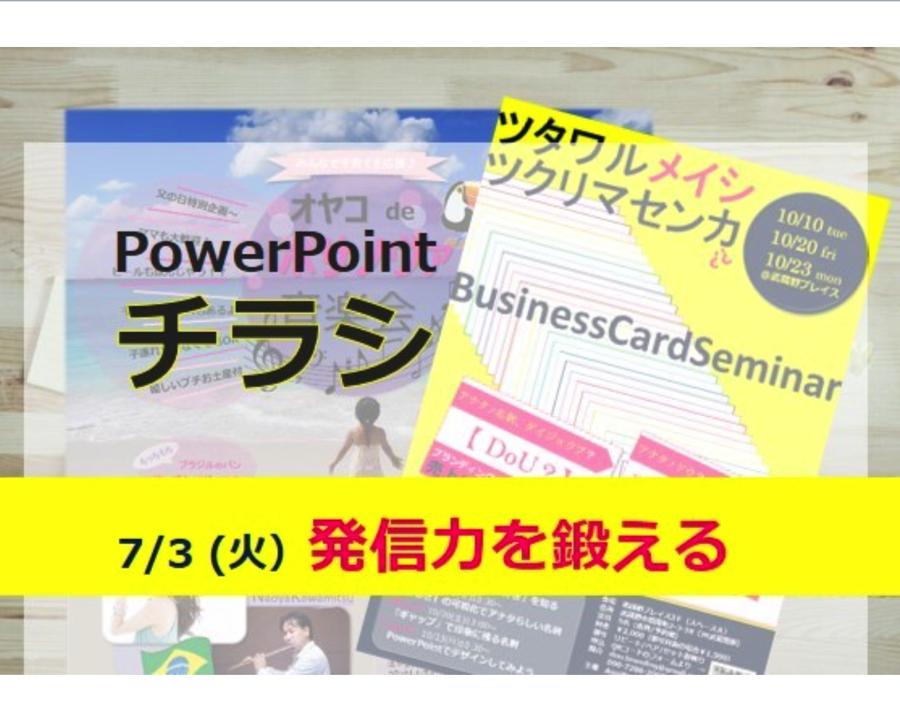 【武蔵野市境・講座】チラシづくりで『発信力』を鍛える!