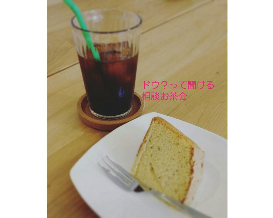 【武蔵野市境・講座】どう(DoU)?って聞けちゃう♪相談お茶会 vol.6、vol.7