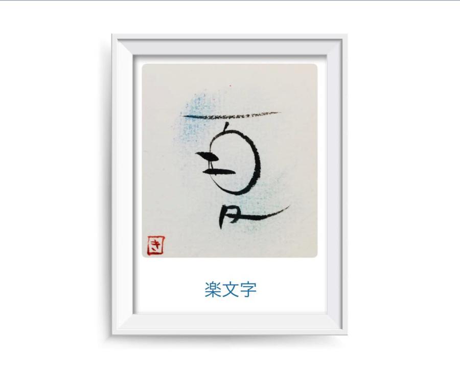 【練馬区大泉学園・講座】楽文字 季節のことばをアレンジして描く