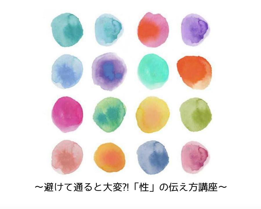 【西東京市ひばりヶ丘・講座】お家で語ろう~生と性のお話し~(親向け講座)