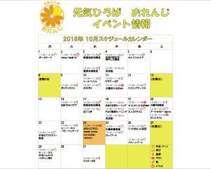 【立川市立川駅・教室】コンパスで描く!コンパス画教室