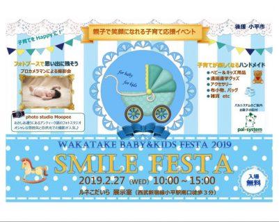 【小平市美園町・イベント】ルネこだいらにて子育て応援イベント『SMILE FESTA』を開催!
