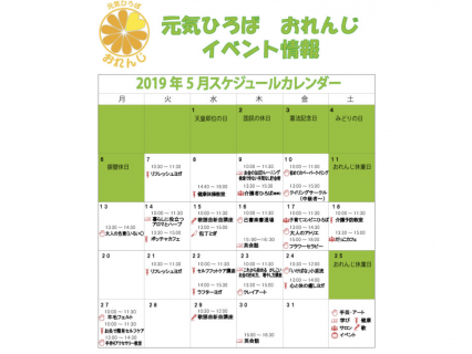【三鷹市中原・講座/イベント】『元気ひろば おれんじ』2019年5月の講座・イベント情報