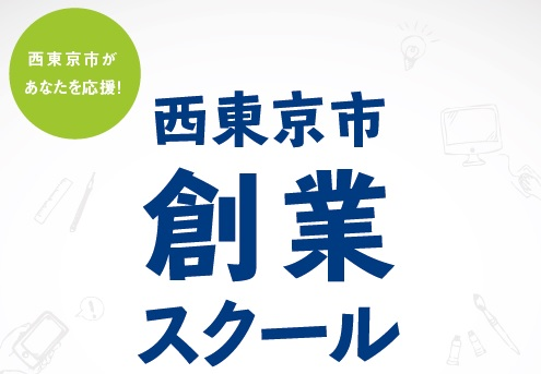 西東京市創業スクール