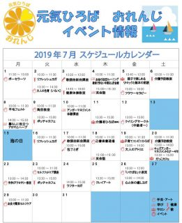 【三鷹市中原・講座/イベント】『元気ひろば おれんじ』2019年7月の講座・イベント情報