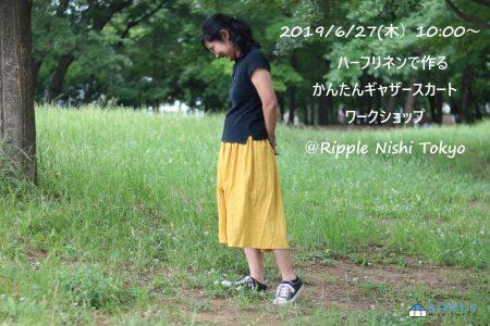 【西東京市・講座】ハーフリネンで作るかんたんギャザースカート ワークショップ