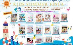 【小平市鈴木町・イベント】ルネこだいらにて夏休みのワークショップイベントを開催!