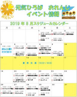【三鷹市中原・講座/イベント】『元気ひろば おれんじ』2019年8月の講座・イベント情報
