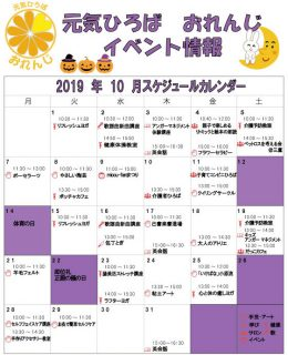 【三鷹市中原・講座/イベント】『元気ひろば おれんじ』2019年11月の講座・イベント情報