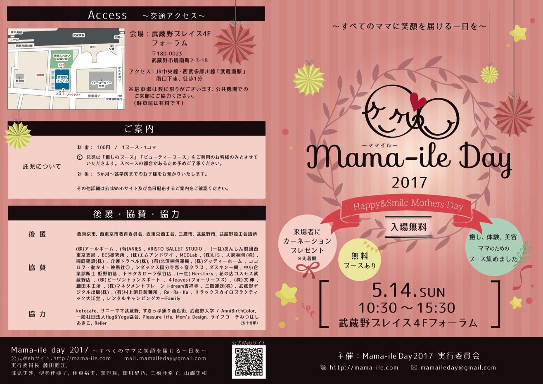 【武蔵野市武蔵境・イベント】母の日イベント「Mama-ile Day 2017」