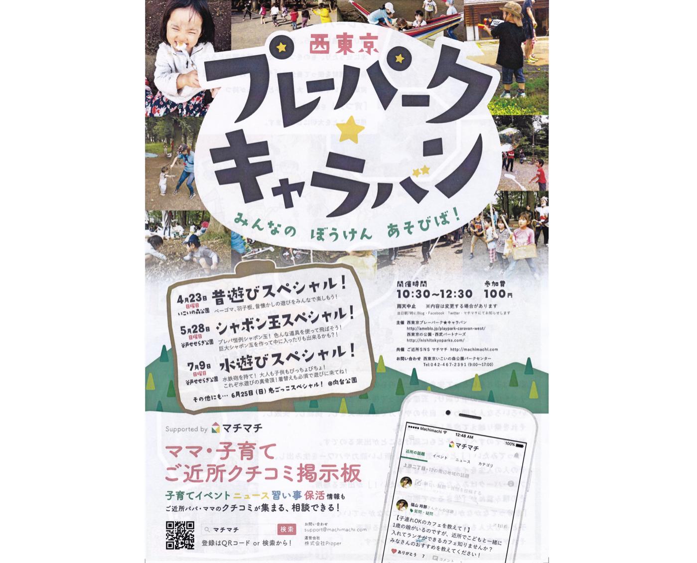 【西東京市緑町・イベント】西東京プレーパーク★キャラバン in いこいの森公園♪