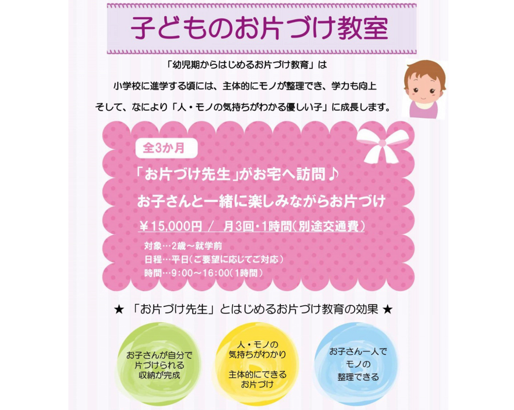 【武蔵野/西東京出張・教室】子どものお片づけ教室 〜主体的に片付けられる整理力を持つ〜