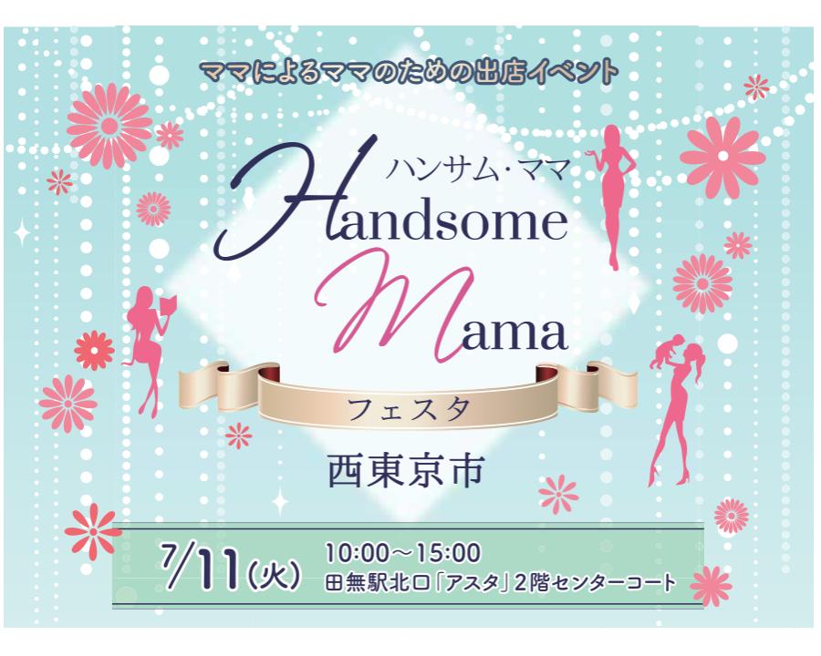 【西東京市田無・イベント】plume・ハンサムママフェスタに出店します