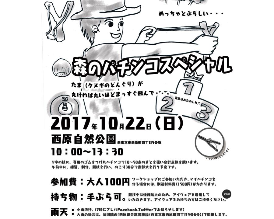【練馬区関町・体験】大人も子どももハロウィンペイント撮影会