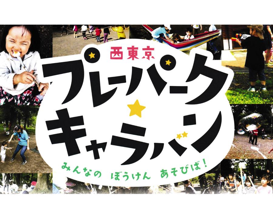 【西東京市芝久保町・教室】合気道『燦武館』