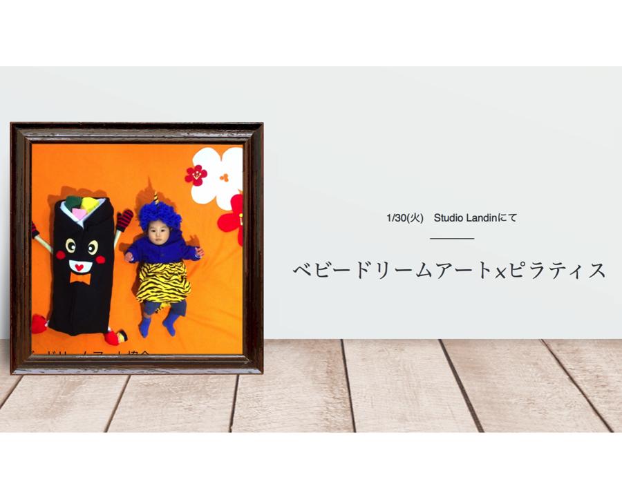 【西東京市田無・イベント】ベビードリームアート×ピラティスのお得なコラボで楽しむ