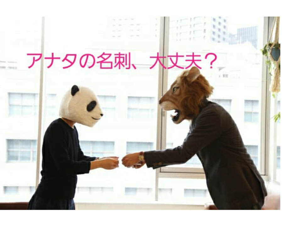 【武蔵野市武蔵境・講座】『魅力』が伝わる名刺づくり<3つの特典付き>