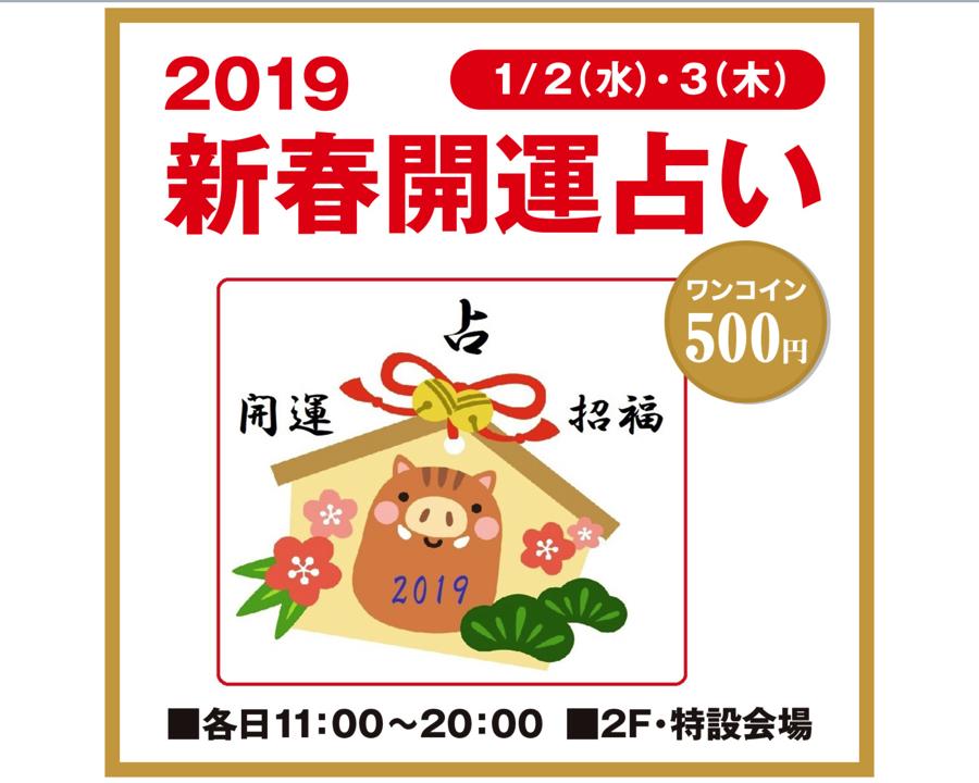 【西東京市ひばりヶ丘・イベント】2019年新春開運占い
