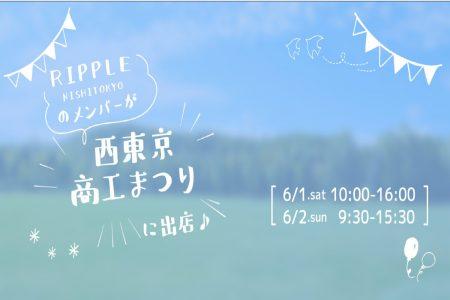 西東京商工まつりにRipple Nishi Tokyoチームが出店します!