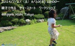 【西東京市・講座】親子で作るサマースカートワークショップ